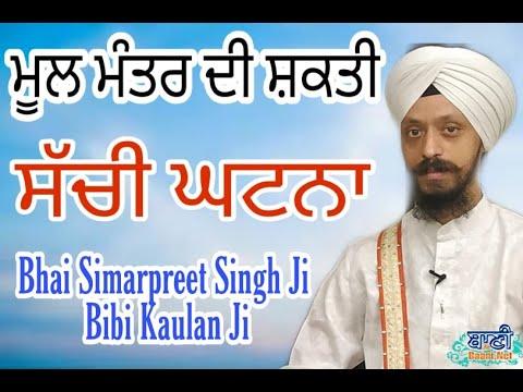 Mool-Manter-Di-Bakshish-Real-Story-Bhai-Simarpreet-Singh-Ji-Bibi-Kaulan-Ji-Jamnapar