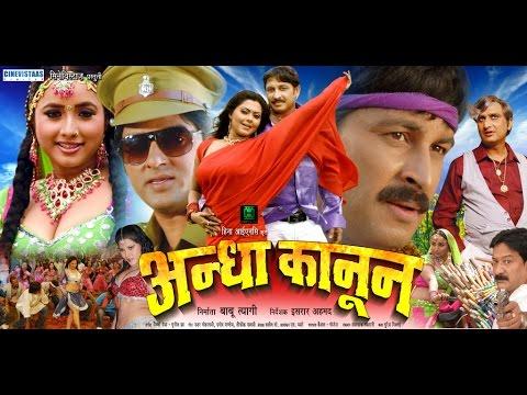 अन्धा कानून - Bhojpuri Full Movie 2015 | Andha Kanoon - Bhojpuri Movie | Manoj Tiwari