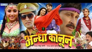 अन्धा कानून - Bhojpuri Full Movie 2015 | Andha Kanoon - Bhojpuri Movie | Manoj Tiwari