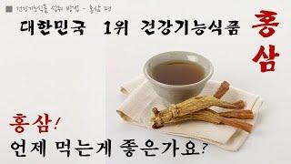 한국인 건강기능식품 넘버원 홍삼! 언제 섭취해야 효과가…