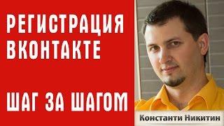 ВКонтакте регистрация(Вконтакте регистрация – пошаговая инструкция о том, как зарегистрироваться в социальной сети вконтакте...., 2014-09-05T08:32:40.000Z)