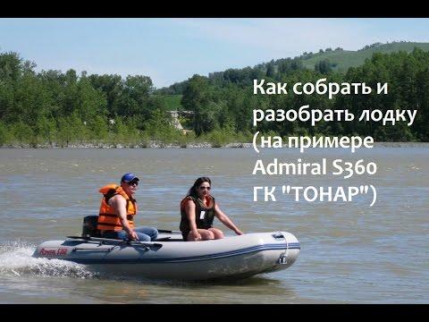 """Как собрать и разобрать лодку (на примере лодки ADMIRAL S360 ГК """"ТОНАР"""")"""