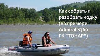 Как собрать и разобрать лодку (на примере лодки ADMIRAL S360 ГК ''ТОНАР'')