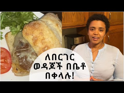 Ethiopian Food: |How to make Burger with touch of Ethiopian spices| ጣፋጭ በርገር በቀላሉ በቤቶ ያዘጋጁ!