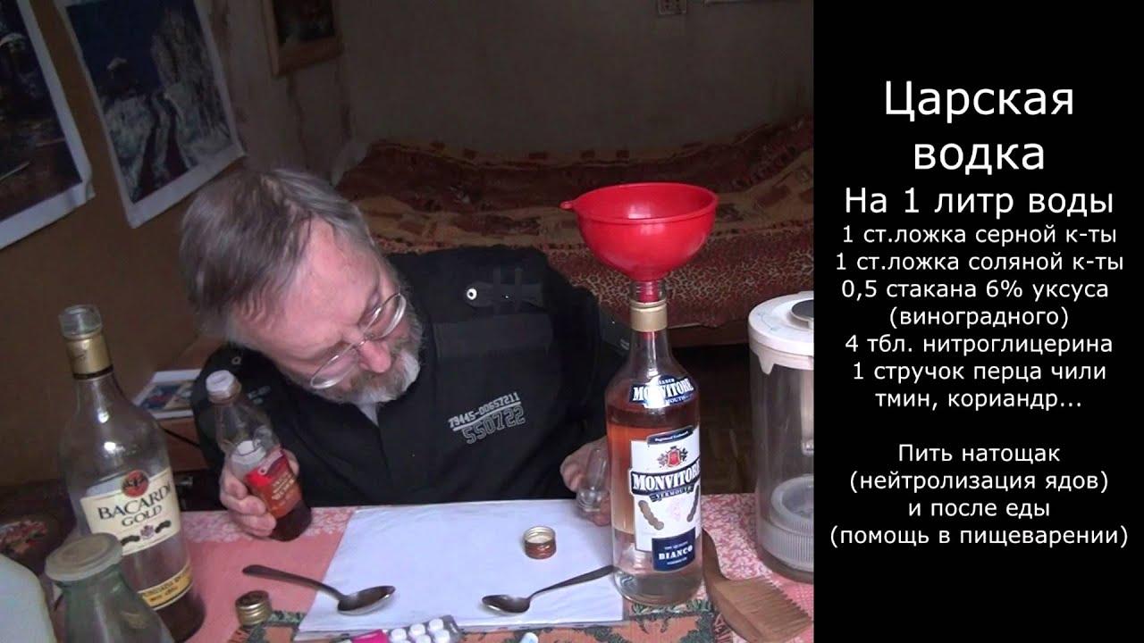 царская водка по болотову рецепт
