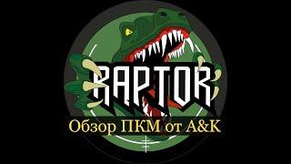 Обзор A&K ПКМ от CK Raptor
