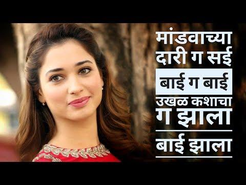 Mandvachya Dari G Sai Bai G Bai - Marathi Aawaj- Marathi Song - विवाह गाणी - हळदी कुंकू समारंभ गाणी