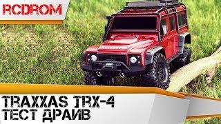 Traxxas TRX-4 Land Rover Defender Обзор и тест драйв радиоуправляемой машины