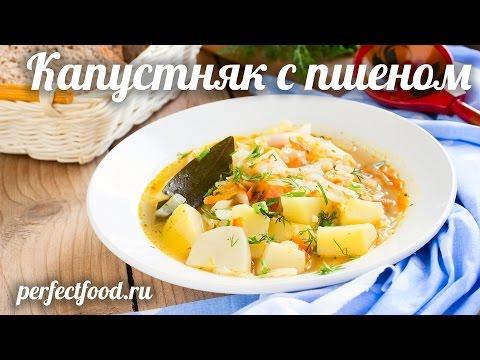 Капустняк - капустный суп с пшеном