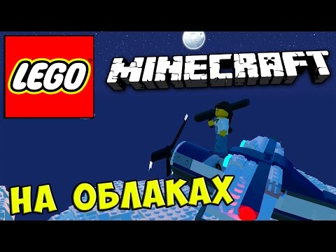 LEGO Worlds MINECRAFT - НА ОБЛАКАХ