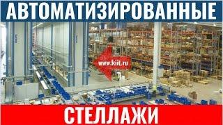 видео: Пример внедрения автоматизированных складов KARDEX |www.kiit.ru| склады сантехники PLIEGER