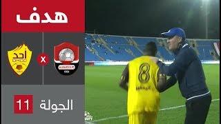 هدف أحد الثاني ضد الرائد (محمد الضؤ) في الجولة 11 من الدوري السعودي للمحترفين