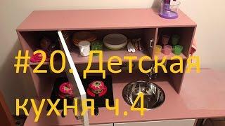 #20. DIY. Детская кухня своими руками ч. 4. Сборка (видеоинструкция) и обзор .