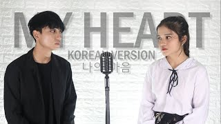 Download lagu [COVER] MY HEART - OST. HEART (2006) By. NADAFID Feat. REZA DARMAWANGSA (Korean Ver.)