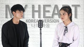 Download [COVER] MY HEART - OST. HEART (2006) By. NADAFID Feat. REZA DARMAWANGSA (Korean Ver.)