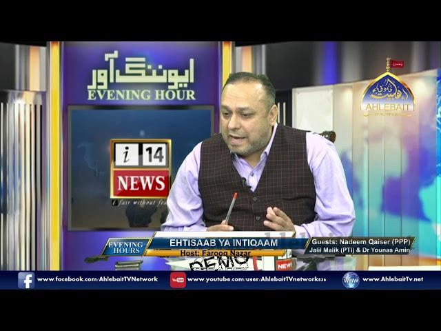 Evening Hour I Farooq Nazar I Jalil Malik I Nadeem Qaiser I 14 06 2019