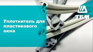 Уплотнитель для пластикового окна(Уплотнители -- это упругая прокладка из эластичного материала сложной конфигурации, которая отвечает за..., 2013-05-07T11:53:25.000Z)
