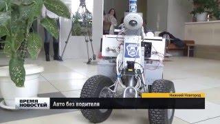 Авто без водителя продемонстрировали студенты в Нижнем Новгороде(, 2016-03-18T16:14:28.000Z)