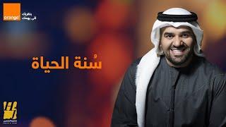 حسين الجسمي -  سُنة الحياة (اورنج رمضان 2020)