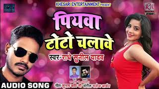 New Bhojpuri Song | पियवा टोटो चलावे | PIYAWA TOTO CHALAWE | राधे सुनील यादव | भोजपुरी हिट गाना