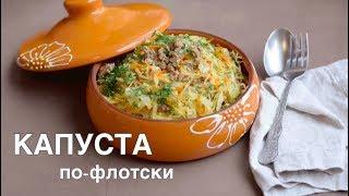 HappyKeto.ru - Кето диета, рецепты. Капуста по-флотски