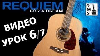 РЕКВИЕМ ПО МЕЧТЕ на Гитаре - видео урок 6/7. Как играть на гитаре