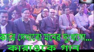 Karaoke bangla / কারাওকে বাংলা /একটি বিরোহের গান / কারে দেখাবো মনের দুঃখগো