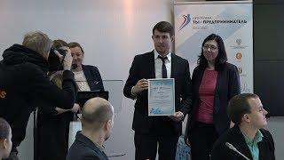Итоговое мероприятие по реализации программы «Ты – предприниматель» в Омской области