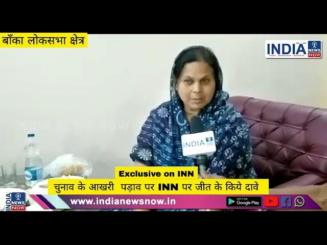 संसदीय चुनाव:2019 बाँका :पुतुल कुमारी ने चुनाव के  अंतिम  क्षणों में जीत के किये दावे,सबकुछ जनता पर।