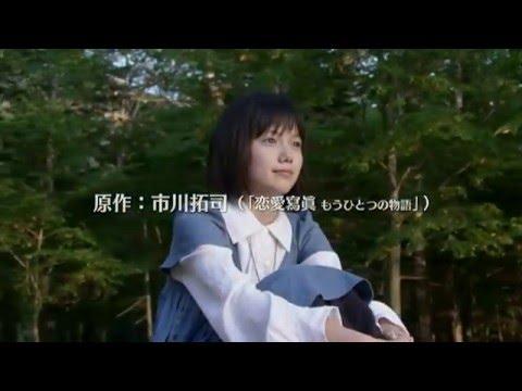 宮崎あおい ただ 君を愛してる 予告 Youtube