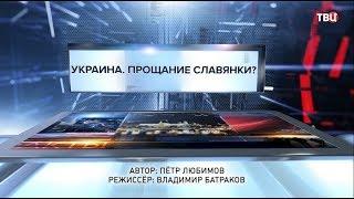 Украина. Прощание славянки? Специальный репортаж