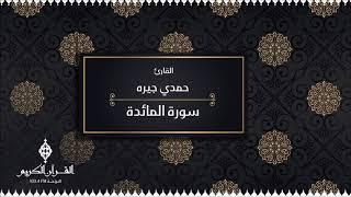 سورة المائدة بصوت القارئ / حمدي جيره