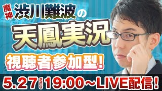 【麻雀】魔神渋川難波の天鳳実況【視聴者参加型】