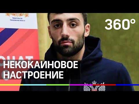 """""""Кто и как брал анализы"""": наркотики в крови Кушиташвили оспорит адвокат"""
