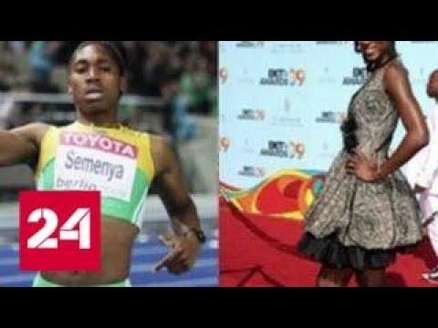 Международная ассоциация легкой атлетики рассказала, как отличить женщину от мужчины - Россия 24