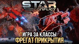 Star Conflict: Как играть ФРЕГАТОМ ПРИКРЫТИЯ?
