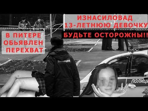На окраине Петербурга похитили и изнасиловали 13-летнюю девочку