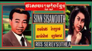 Sinn Sisamouth & Ros Sereysothea Hits Collections No.12