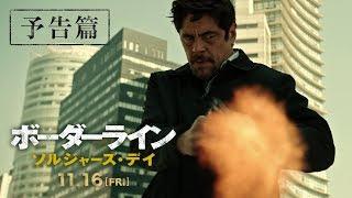 『ボーダーライン:ソルジャーズ・デイ』予告編