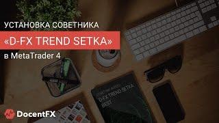 Установка советника D-fx:trend_setka5.2 в MetaTrader4(Блог: http://dkitaev.blogspot.com Сайт: http://docentfx.com/ - там можно приобрести, так же есть автопартнёрка. http://docentfx.com/ СОДЕРЖА..., 2014-05-20T20:21:50.000Z)