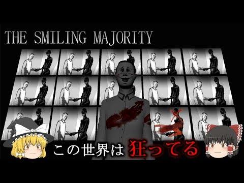 【ゆっくり実況】目が覚めたらそこは・・・THE SMILING MAJORITY 【ホラーゲーム】