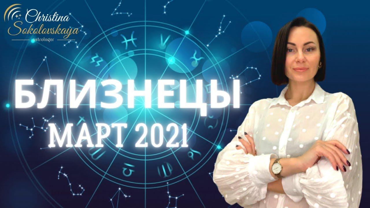 Близнецы- Гороскоп на март 2021