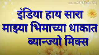 India hay sara mazya bhimachya dhakat
