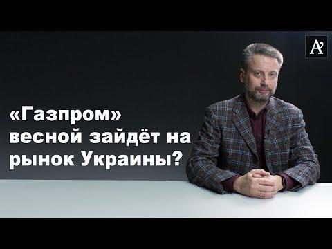 «Газпром» весной зайдёт на рынок Украины?