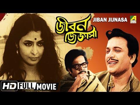Jiban Jijnasa | জীবন...
