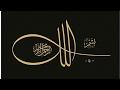 بسم الله الرحمن الرحيم | اكثر من ٧٥ لوحة خط عربي للبسملة | arabic calligraphy