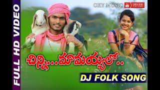 Chinni Mamayyalo  Full HD  NEW FOLK SONG 2019