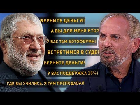 Скандал Коломойського і