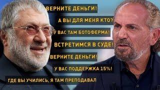 Скандал Коломойського і Шустера у прямому ефірі – ПОВНА ВЕРСІЯ