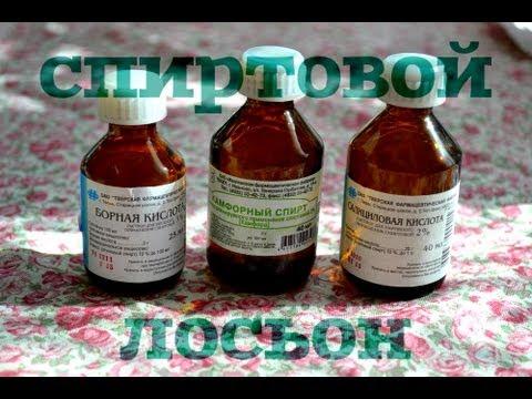 Салициловая кислота: свойства, показания и